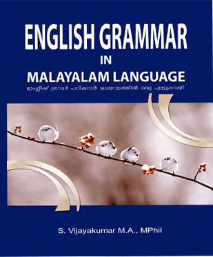 'English Grammar in Malayalam Language' is a book designed for all students to learn English Grammar without the help of a teacher. If you know how to read Malayalam, it is amazingly easy to learn how to write and speak English now. A chapter in this