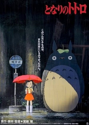 Movie Poster for My Neighbor Totoro