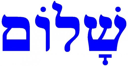 Shalom (Peace) in Hebrew