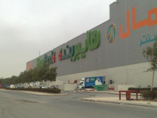 Hyper Panda: One Of The Biggest Supermarket Chains In Saudi Arabia