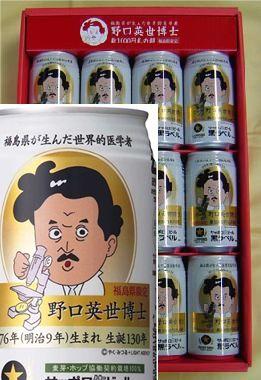 Dr. Noguchi Sapporo Black Label Beer