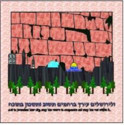 The Jewish Months of Av and Elul
