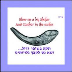Rosh Hashana (the Jewish New Year)
