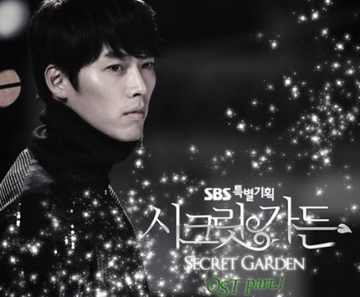 Korean drama secret garden cast synopsis soundtrack and more hubpages for Secret garden korean drama cast