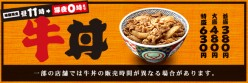 How to Eat at a Yoshinoya (and Save, of course)