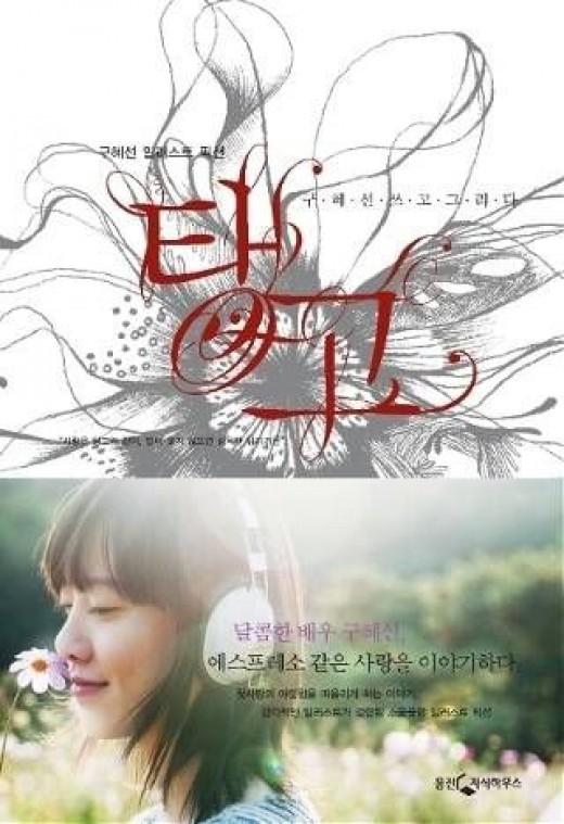 Goo Hye Sun's Tango