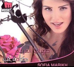 Sofia Marikh - Kelmet Hobb