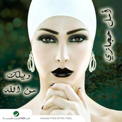 Amal Hijazi Discography