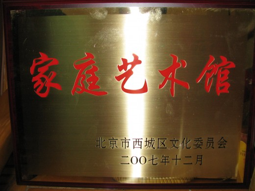 One of Pan Dawen's many awards presented to him by the Chinese government.