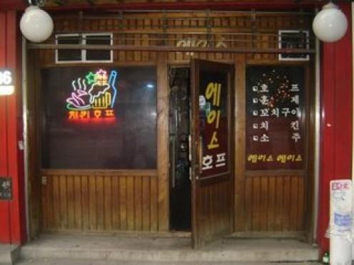 a Korean Hof